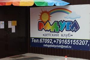 Детский клуб Радуга - развитие детей дошкольного возраста